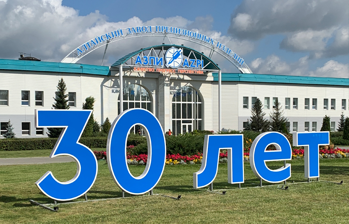 30-летие АЗПИ